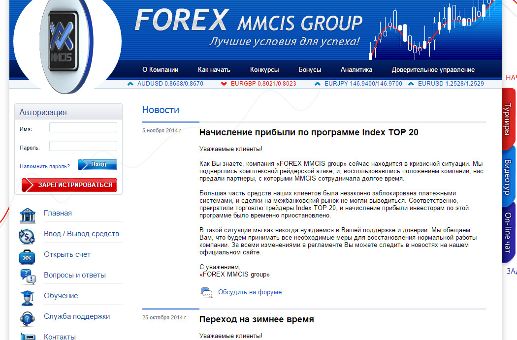 index TOP 20 - новости о проблемах в ноябре 2014