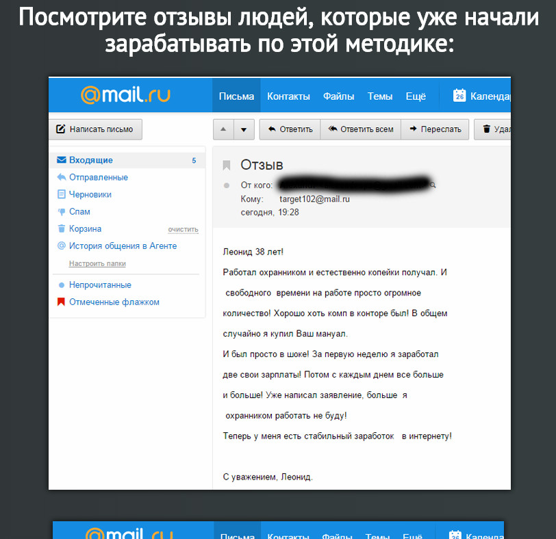 http://mailmoneymanual.ru - пример отзыва о Mail Money Manual